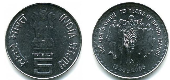 5 rupees (75th Anniversary of the Dandi march)