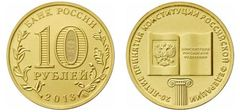 10 rublos (20th Anniversary of the Adoption of the Constitution Russia)